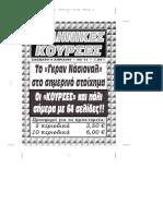 Σχόλια Νίκου Τσαούση (9-4-2016).pdf