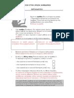 Καθημερινή Ζωή - Εκπαίδευση.pdf