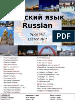 Aula 7 de russo