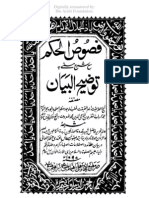 توضيح البيان شرح فصوص الحكم Sharh Fusus Al-Hikam