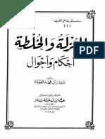 al-Ghuraba--Uzla