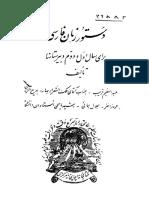 دستور زبان فارسی برای سال اول و دوم دبیرستان