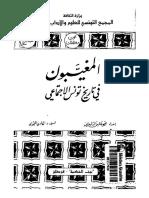 المغيبون في تاريخ تونس الإجتماعي - مجموعة من الباحثين