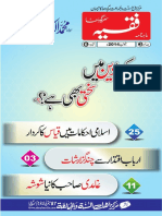 Monthly Faqeeh June 2014 Edition