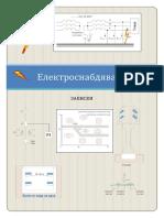 Електроснабдяване.pdf