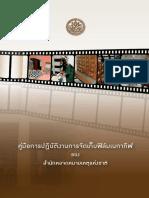 คู่มือการปฏิบัติงานการจัดเก็บฟิล์มเนกาทีฟ ของ สำนักหอสมุดแห่งชาติ