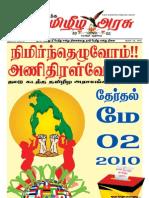 Tamil Arasu 16Web