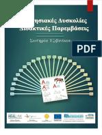 ΜΑΘΗΣΙΑΚΕΣ ΔΥΣΚΟΛΙΕΣ ΔΙΔΑΚΤΙΚΕΣ ΠΑΡΕΜΒΑΣΕΙΣ.pdf