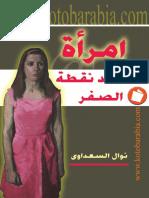 نوال السعداوى - امرأة عند نقطة الصفر - رواية