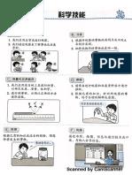 四年级科学_精简笔记上册_ (1)