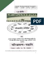parabhraman_padathi