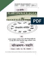 Praibhraman Padathi or the Annual Horoscope