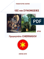 119a_CHERNIGOV_ΣΥΝΟΜΩΣΙΕΣ_GR