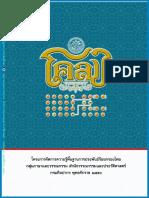 การอ่านโคลง - Reading Thai Poetry