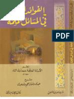 العلامة حمدا ولد التاه-الفوائد المهمة في المسائل الملمة-شرح عبد الله ولد عبدات