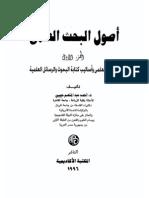 أصول البحث العلمى1 / احمد عبد المنعم حسن
