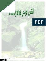 التنفس اليوجي Arab-club.blogspot.com