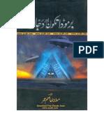 Bermuda Triangle and Dajal in URDU.....by Maulana Asim Umar