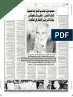 حوار الدكتور محمود عزت نائب مرشد الإخوان