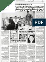 حوار الدكتور عصام العريان