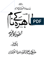 Taahira k naam by G A parwez published by idara tulueislam