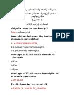 امتحان البرومترك لاخصائي _مختبرات _ميكروبيولوجي