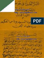 السر الجليل فى خواص علم التصريف بأسماء التهاطيل