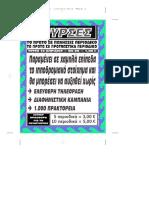Σχόλια Νίκου Τσαούση (12-4-2016).pdf