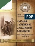 კაზუსები, კანონისმიერ ვალდებულებით სამართალში.pdf