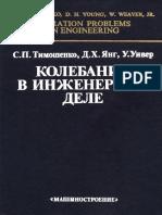 Vibration Engineering (Timoshenko)