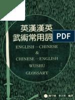Wushu Glossary (English-Chinese, Chinese-English)