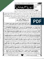 Dua-e-Hazrat Owais-e-Qarni