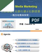 社群媒體與社群行銷資料收集 Upload Version