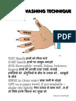हाथों को धोने का तरीका