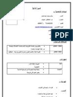 سيرة ذاتية سنان محمد أحمد ذياب121