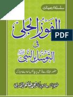 Al-Fawz-ul-Jali fit-Tawassul bin-Nabi (PBUH) - (40 ARABIC Ahadith / URDU Translation)