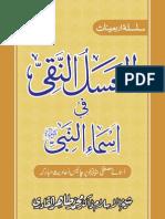 Al-Asal-un-Naqi fi Asma-in-Nabi (PBUH) - (40 ARABIC Ahadith / URDU Translation)