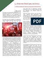 Οι αγώνες σας«Οι αγώνες σας, είναι και δικοί μας αγώνες» -  Επιστολή αλληλεγγύης στην γαλλική νεολαία από ελληνικές αγωνιστικές συλλογικότητες