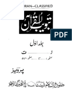Tabweeb Ul Quran by G A parwez publish by idara tuluislam