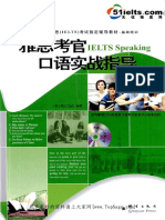 IELTS Speaking-Chinese Ver