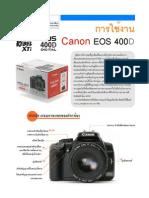 คู่มือกล้อง Canon EOS 400D (รูปภาพประกอบ)