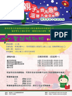 CPFA Christmas Poster