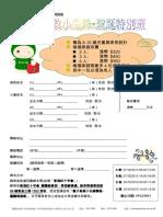 CPFA Application Form 2013 Xmas