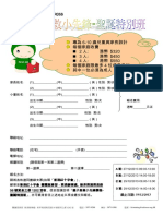 CPFA Application Form 2013 Xmas