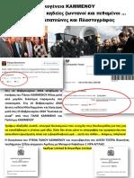 Στα Panama Papers και offshore του Π.Καμμένου!