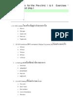 ข้อสอบ national test Biochemistry 2005-2007
