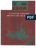 A Chinese-English Dictionary of Idioms