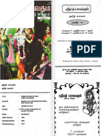 Srimad Bhagavatham Vol 03 of 07