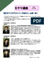 K-ファミクリ通信第20号 2010 年4月発行