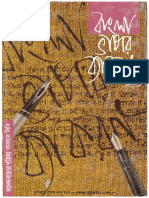 Bengali Grammar by Jyotibhusan Chaki